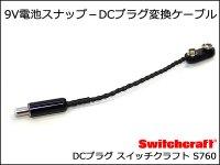 9V電池スナップ−DCプラグ変換ケーブル