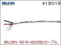BELDEN ベルデン #1801B AES/EBU デジタルケーブル切り売り 1m〜