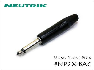 Neutrik ノイトリック モノラル・フォンプラグ NP2X-BAG