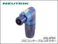 Neutrik / NL4FRX ノイトリック スピコンケーブルコネクター メス