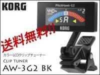 送料無料!! KORG AW-3G2 BK クリップチューナー PitchHawk-G2