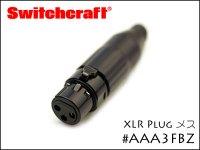 SWITCHCRAFT / AAA3FBZ メス スイッチクラフト XLRプラグ