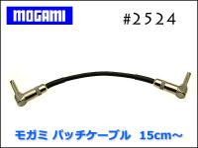 MOGAMI モガミ #2524 パッチケーブル 10cm〜