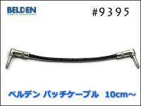 BELDEN ベルデン #9395 パッチケーブル 10cm〜