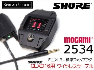 SHURE GLXD16用 ワイヤレス ギターケーブル MOGAMI 2534 ミニXLR TA4F  サイレントプラグ