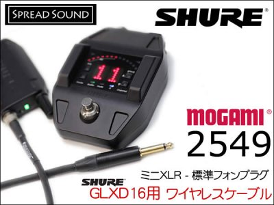 SHURE GLXD16用 ワイヤレス ギターケーブル MOGAMI 2549 ミニXLR TA4F  サイレントプラグ