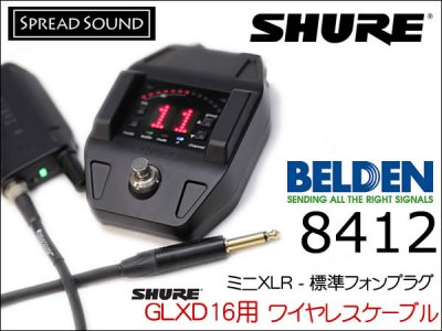 SHURE GLXD16用 ワイヤレス ギターケーブル BELDEN 8412 ミニXLR TA4F  サイレントプラグ