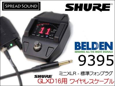 SHURE GLXD16用 ワイヤレス ギターケーブル BELDEN 9395 ミニXLR TA4F  サイレントプラグ