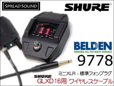 SHURE GLXD16用 ワイヤレス ギターケーブル BELDEN 9778 ミニXLR TA4F  サイレントプラグ