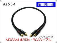MOGAMI モガミ #2534 Neutrik NF2C-B/2 1m〜 メッシュチューブ