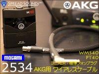 AKG WMS40 / PT40用 ワイヤレス ギターケーブル MOGAMI 2534 ミニXLR TA3F  サイレントプラグ