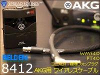 AKG WMS40 / PT40用 ワイヤレス ギターケーブル BELDEN 8412 ミニXLR TA3F  サイレントプラグ