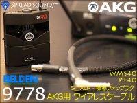 AKG WMS40 / PT40用 ワイヤレス ギターケーブル BELDEN 9778 ミニXLR TA3F  サイレントプラグ