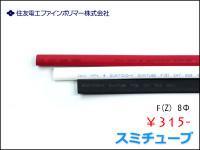 スミチューブ F(Z) 8Φ 1m〜 熱収縮チューブ 住友