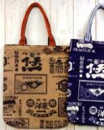 昭和レトロ・トートバッグ 【綿】 和柄