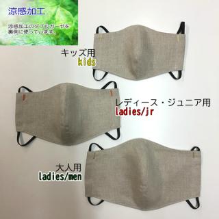 涼感ガーゼ使用 リネンマスク【立体型】3サイズ キッズ・ジュニア/レディース・メンズ