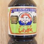 大黒醤油 しらぎく(淡口醤油)