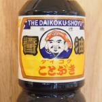 大黒醤油 ことぶき(濃口醤油)