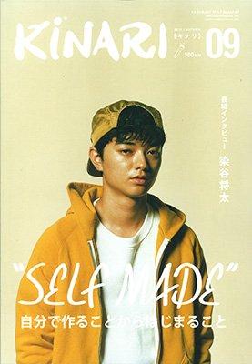 KINARI Vol.091/4 ECOLOGY STYLE MAGAZINE
