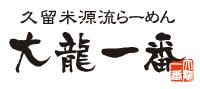 とんこつラーメンの源流・久留米系★大龍一番とんこつラーメン