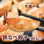 鉄なべ餃子 100個(50個入り×2)