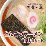 とんこつラーメン10食セット