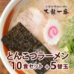 とんこつラーメン10食セット+替え玉5玉