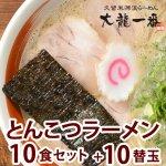 とんこつラーメン10食セット+替え玉10玉