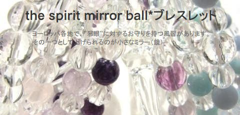 the spirit mirror ball*ブレスレット