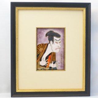[限定一点物!]七宝焼の浮世絵額「東洲斎写楽 三代目大谷鬼次の江戸兵衛」