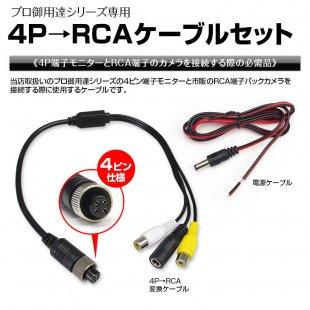 メール便送料無料 4ピン RCAケーブル 接続ケーブル RCA端子 4P 変換ケーブル バックカメラ バックモニター