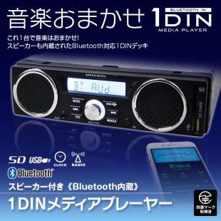 メディアプレーヤー Bluetooth ブルートゥース 1DIN 軽トラ 音楽 スピーカー ラジオ 車載 USB SD iPhone7