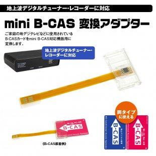 メール便送料無料 mini B-CAS 変換アダ...