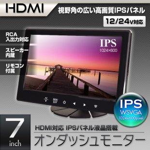 オンダッシュモニター 7インチ HDMI対応...