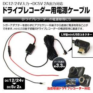 【定形外送料無料】ドライブレコーダー ...