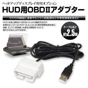 OBD2 アダプター HUD用 OBDII ヘッドア...
