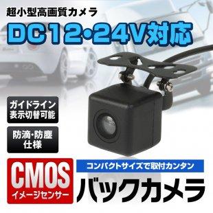 バックカメラ 12V 24V対応 小型 車載カ...
