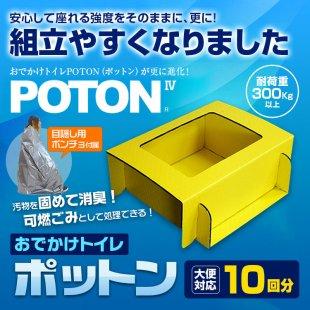 車のトイレ 携帯トイレ POTON 臭わず安心! 携帯用組立式車載トイレキット
