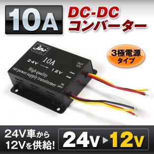 DC-DCコンバーター 10A デコデコ 24V→12V 変圧 変換 DCDC DC 3極電源タイプ トラック 24V 小型