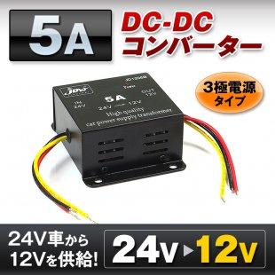 DC-DCコンバーター 5A デコデコ 24V→12V 変圧 変換 DCDC DC 3極電源タイプ トラック 24V 小型