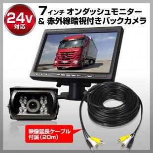 バックカメラ オンダッシュモニター セット 24V トラック 赤外線 暗視 バックモニター