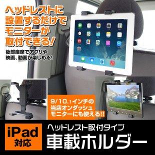 ipad Air Air2 ヘッドレスト タブレットホルダー リアモニター 後部座席 タブレット Android tablet Galaxy