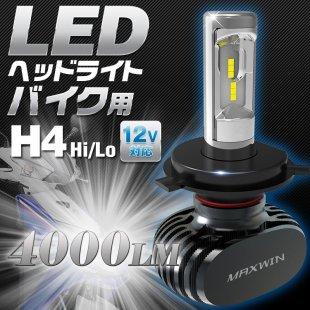 LEDヘッドライト バイク用 ワンピース 一体型 CSPチップ H4 Hi/Lo 4000Lm 12V