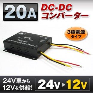 DC-DCコンバーター 20A 24V→12V 3極電源タイプ レビュー記入で送料無料