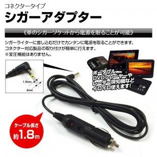 【予約販売】【定形外送料無料】 シガーアダプター シガーライター 12V 24V 2m 外径4mm 内径1.8mm 送料無料