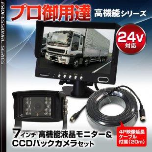 高機能 バックモニター セット 2入力対応 赤外線 暗視 バックカメラ トラック 24V対応 4ピン20mケーブル付