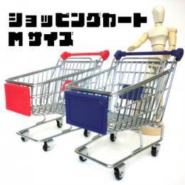 ミニチュア ショッピングカート 小物入れ Mサイズ★小物入れやお人形遊びに【新品】