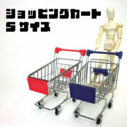 【お取り寄せ】ミニチュア ショッピングカート 小物入れ Sサイズ★小物入れやお人形遊びに【新品】