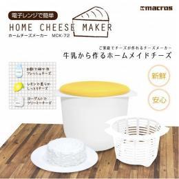 【在庫あり★即納可能】ホームチーズメーカー MCK★ご家庭でチーズが作れる!かんたんチーズメーカー 牛乳から簡単にできる【新品★未開封…