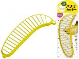 【在庫あり★即納可能】バナナカッター★滑りやすいバナナを一瞬で均一にカット出来ちゃう♪朝食やデザートに【新品★未使用品…